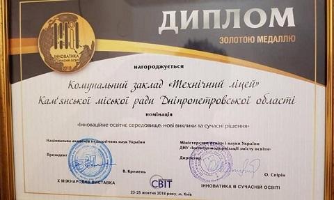 На международной выставке награждены два учебных заведения Каменского Днепродзержинск