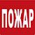 Спасатели г. Каменское ликвидировали пожар в квартире по ул. Васильевская