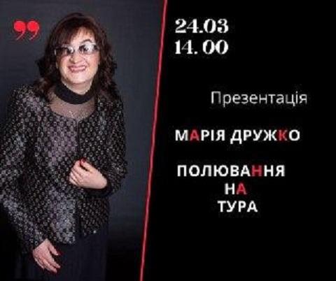 Для жителей Каменского провели онлайн-презентацию Днепродзержинск