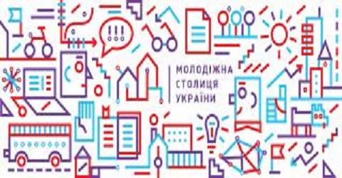 Каменское станет участником конкурса «Молодёжная столица Украины»  Днепродзержинск