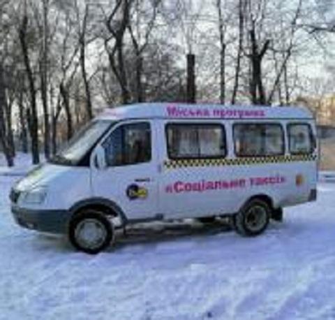 В Каменском предоставляют услуги «Социального такси» Днепродзержинск