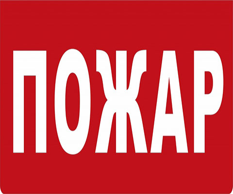 Каменские спасатели ликвидировали пожары в жилых домах Днепродзержинск