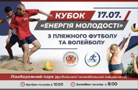 В Каменском любители пляжного футбола проведут Кубок «Энергия молодости» Днепродзержинск