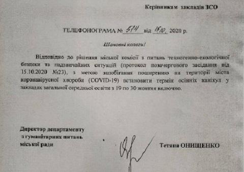 В Каменском осенние каникулы начнутся раньше Днепродзержинск
