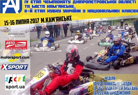 Каменское принимает картингистов всей Украины Днепродзержинск