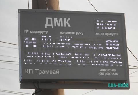 Трамвай № 4 изменил маршрут передвижения по Каменскому Днепродзержинск