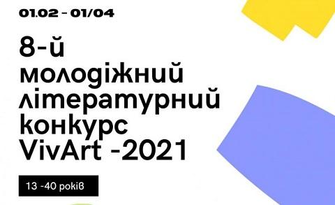Каменчане примут участие в восьмом Всеукраинском молодёжном литературном конкурсе «VivArt»  Днепродзержинск