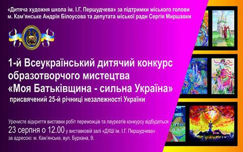 В Каменском пройдет выставка лучших детских работ Всеукраинского конкурса Днепродзержинск