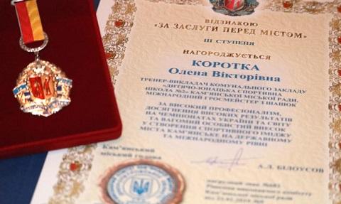 В Каменском вручили награду четырехкратной чемпионке мира Елене Короткой Днепродзержинск