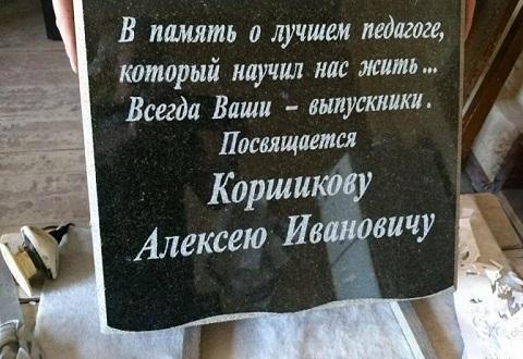 На территории коллегиума № 16 г. Каменское выпускники установили памятную доску Днепродзержинск