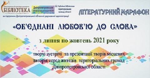 Июль в Каменском завершится литературным марафоном Днепродзержинск
