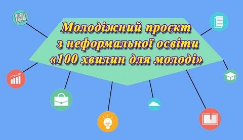 Для молодежи г. Каменское подготовили проект неформального образования Днепродзержинск