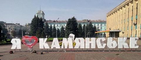 Жителей Каменского поздравляют с Днем города Днепродзержинск