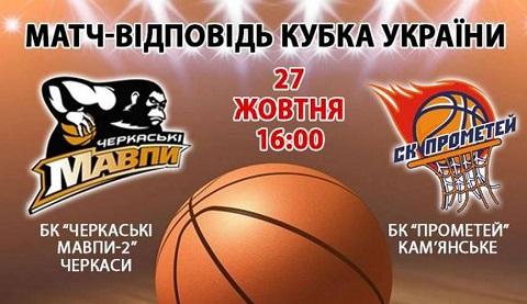 Сегодня в Каменском большой баскетбол Днепродзержинск