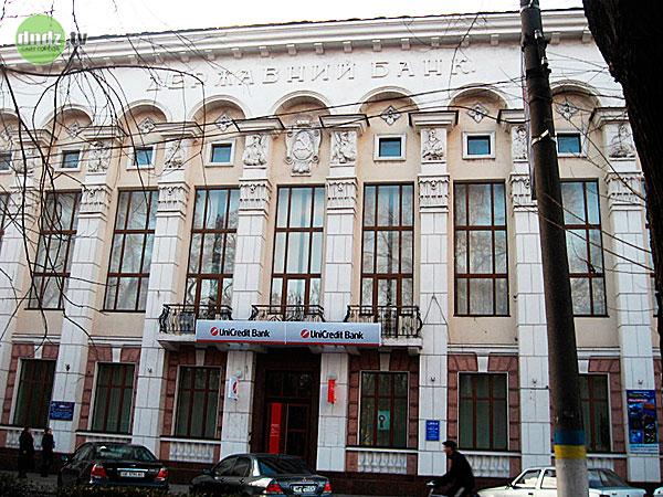 UniCredit Bank Днепродзержинска