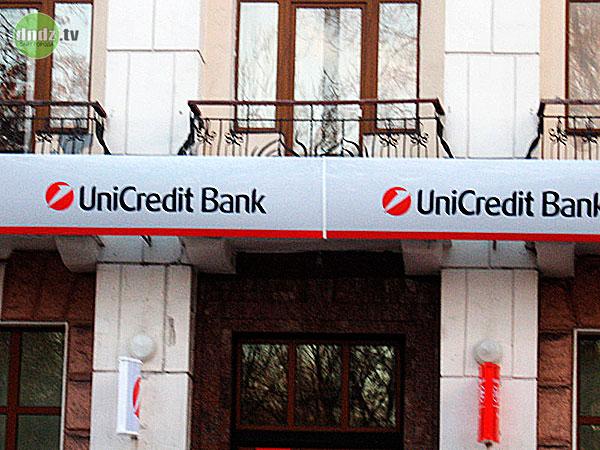 Uni Credit Bank Днепродзержинск