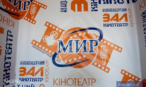 В городе Каменское приступили к капитальному ремонту ККЗ «МИР» Днепродзержинск