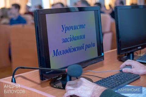 В Каменском провели мероприятие с участием членов Молодежного совета Днепродзержинск