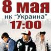 В Днепродзержинске состоится RAP концерт MC Комар