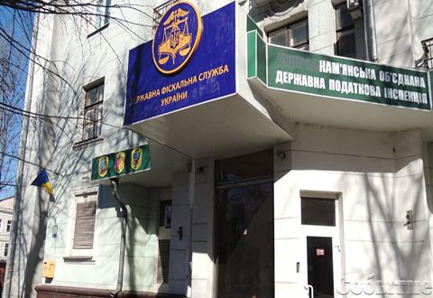 Налоговую инспекцию в Каменском переименовали  Днепродзержинск