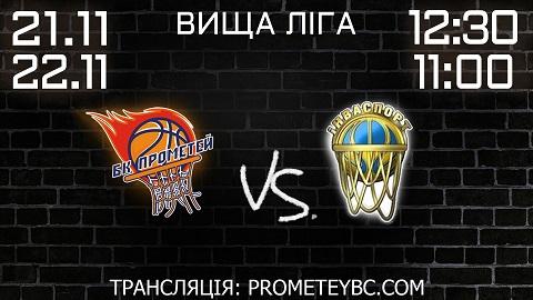 Молодежка СК «Прометей» одержала вторую победу над «Инваспортом» Днепродзержинск
