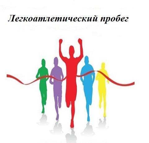 Погода внесла коррективы в даты проведения пробега по Каменскому Днепродзержинск