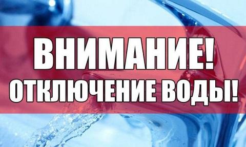 Временно без воды остаются 80 домов Каменского Днепродзержинск