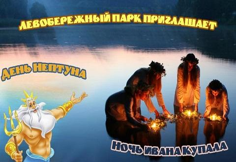 Каменчане проведут купальский праздник в Левобережном парке Днепродзержинск