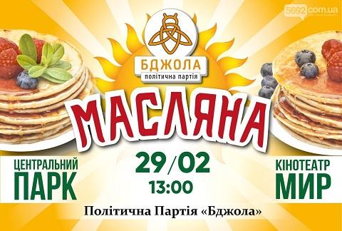 В Каменском будут встречать Весну Днепродзержинск