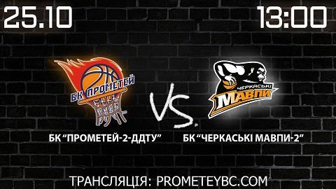 Баскетболисты команды «Прометей-2-ДГТУ» г. Каменское вышли в следующий этап игр Кубка Украины Днепродзержинск