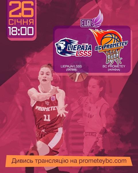 Женская команда «Прометей» г. Каменское успешно дебютировала в играх Восточноевропейской лиги  Днепродзержинск