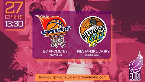 БК «Прометей» г. Каменское одержал вторую победу на евроарене  Днепродзержинск