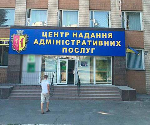 ЦПАУ г. Каменское внедрил сервис по замене поставщика газа  Днепродзержинск