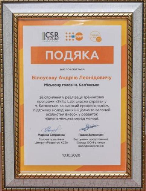 Мэр г. Каменское получил благодарность Фонда ООН за инвестиции в работу с молодежью Днепродзержинск
