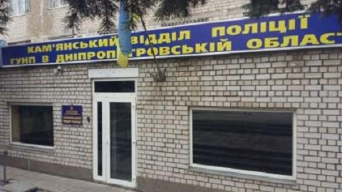 Руководство полиции г. Каменское отменило личный прием граждан Днепродзержинск