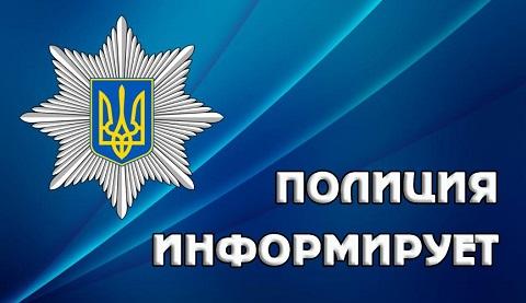 Полиция задержала в г. Каменское грабителя Днепродзержинск