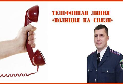 Каменчанам предлагают общение с «Полицией на связи» Днепродзержинск