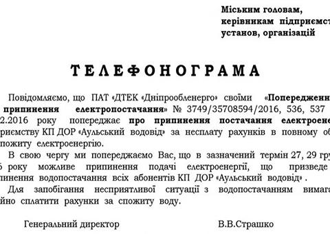 «Горводоканал» Каменского не имеет долгов перед Аульским водоводом Днепродзержинск