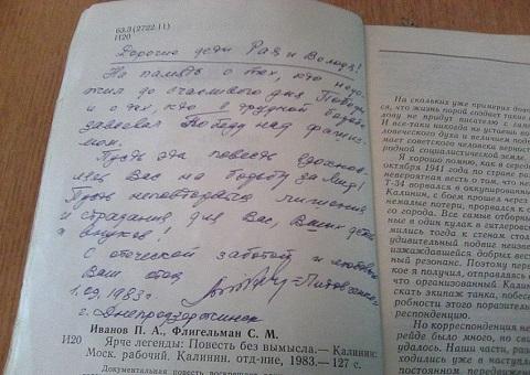 В Каменском говорили о подвиге танкистов Днепродзержинск