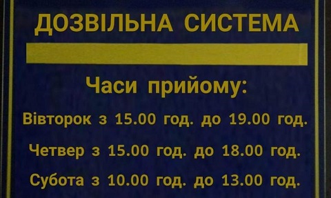 Месячник добровольной сдачи оружия начался в г. Каменское Днепродзержинск