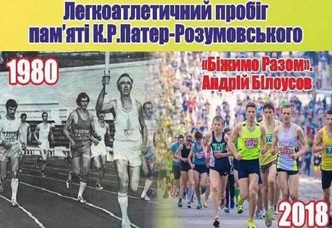 Каменчан приглашают на общегородской пробег Днепродзержинск