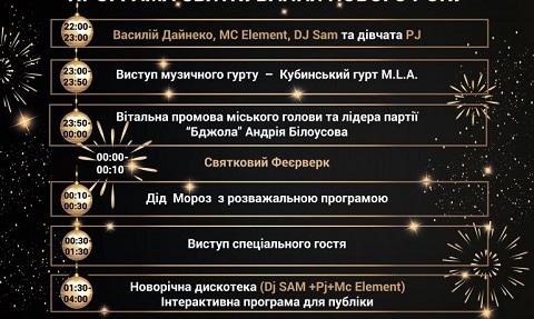 Каменчане смогут встретить Новый год на центральной площади города Днепродзержинск