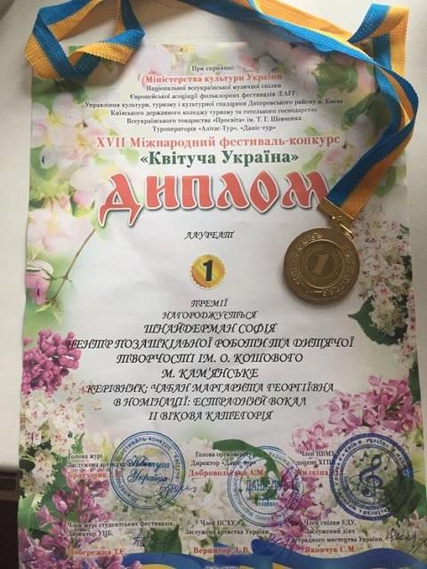 Весенние выступления вокалистов из Каменского принесли награды Днепродзержинск