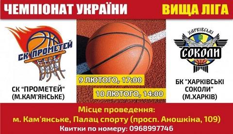 Каменские баскетболисты переиграли «Харьковских соколов» Днепродзержинск