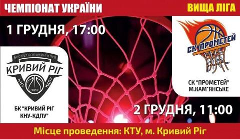 Первую встречу баскетболисты Каменского выиграли в гостях у Кривого Рога Днепродзержинск