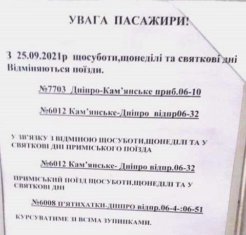 Две электрички между г. Каменское и Днепром отменили Днепродзержинск