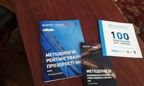 На совещании в Каменском говорили о повышении рейтинга прозрачности Днепродзержинск