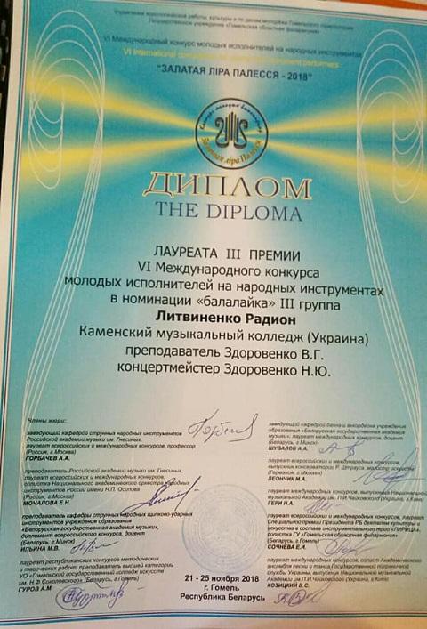 Каменчанин получил награду Международного конкурса в Белоруссии Днепродзержинск