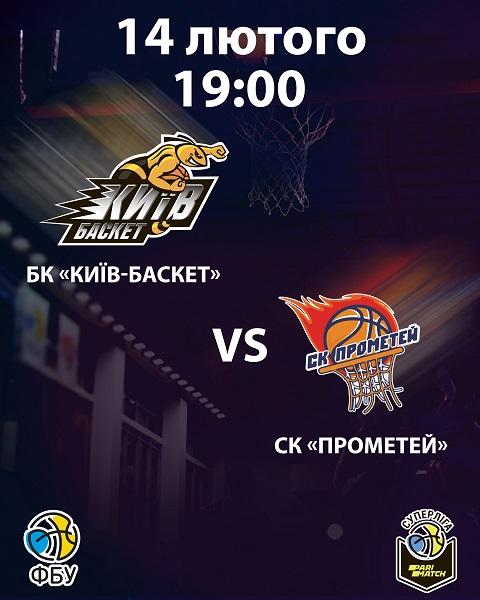 Баскетболисты СК «Прометей» г. Каменское провели игру на выезде Днепродзержинск