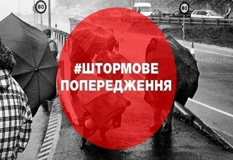 Непогода в Каменском привела к временным трудностям Днепродзержинск
